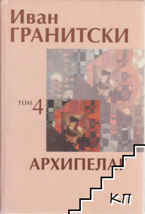 Съчинения в седем тома. Том 4: Архипелаг