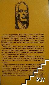 Антиистория славянобългарска, или по-скоро традиции, морални устои, идоли и идеали на българските властници и властогонци. Част 1. Том 1: 681-864 година (Допълнителна снимка 1)