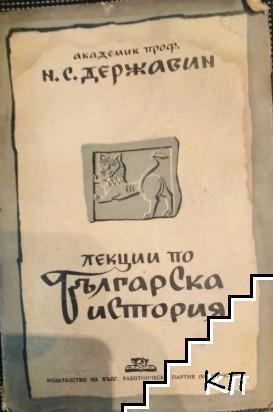 Лекции по българска история