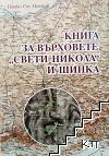 """Книга за върховете """"Свети Никола"""" и Шипка"""