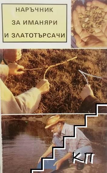 Наръчник за иманяри и златотърсачи