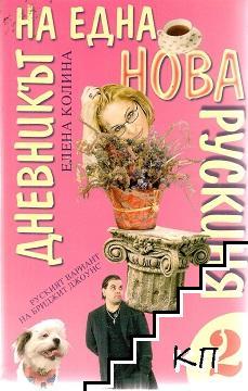 Дневникът на една нова рускиня. Книга 2