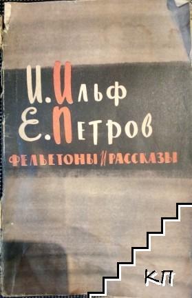 Фельетоны и рассказы