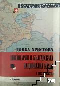 Швейцария и българската национална кауза (1875-1876)