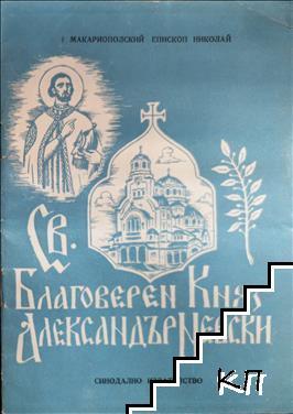 Свети благоверен княз Александър Невски