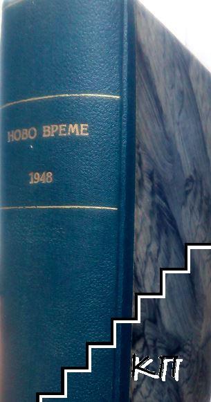 Ново време. Бр. 1-12 / 1948