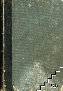 Строителите на съвременна България. Томъ 1: Царуванието на кн. Александра 1879-1886