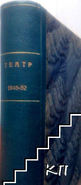 Театр. Вып. 3, 12 / 1948. Вып. 5 / 1950. Вып. 2-3 / 1952