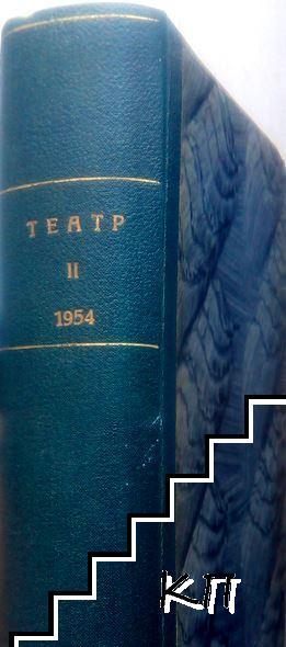 Театр. Вып. 8, 10-12 / 1954