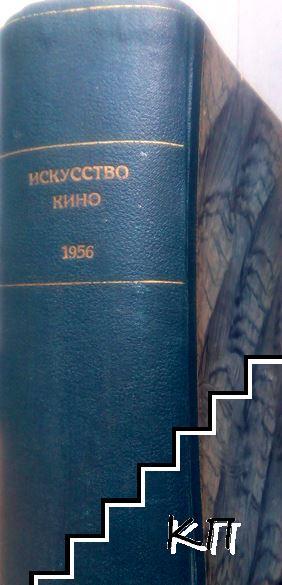 Искусство кино. Вып. 1-6, 9-12 / 1956