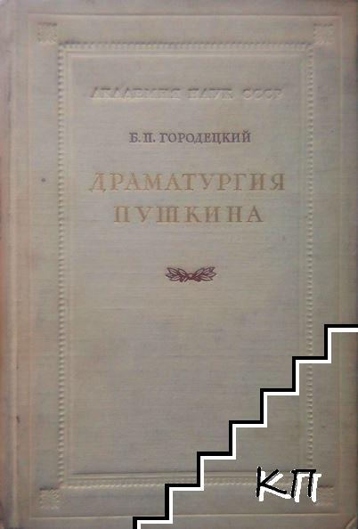 Драматургия Пушкина
