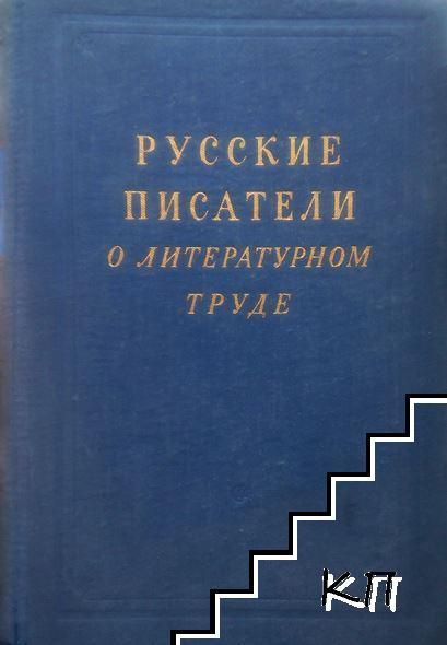 Русские писатели о литературном труде. В четырех томах. Том 3