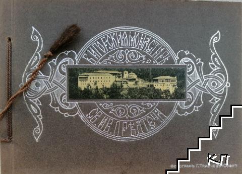 Бигорския манастирь Св. Ив. Предтеча