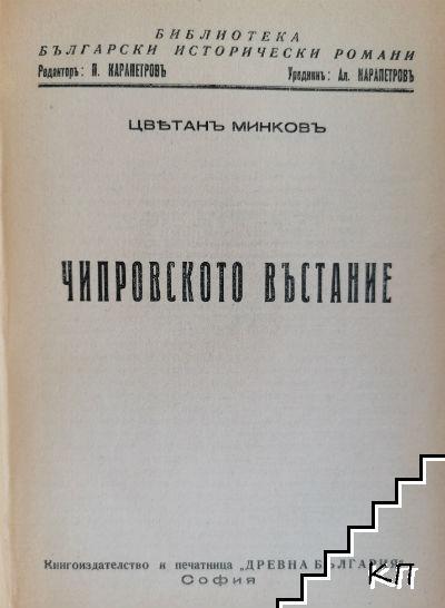 Чипровското въстание