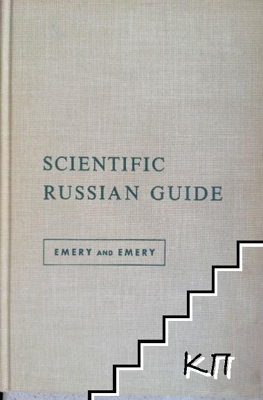 Scientific russian guide