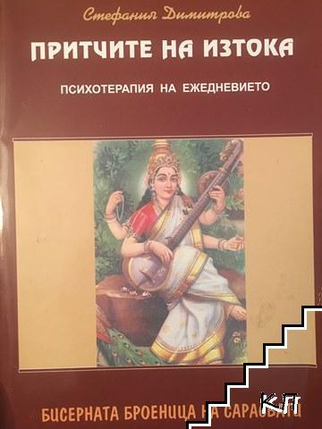 Притчите на Изтока - психотерапия на ежедневието: Бисерната броеница на Сарасвати
