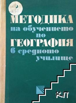 Методика на обучението по география в средното училище