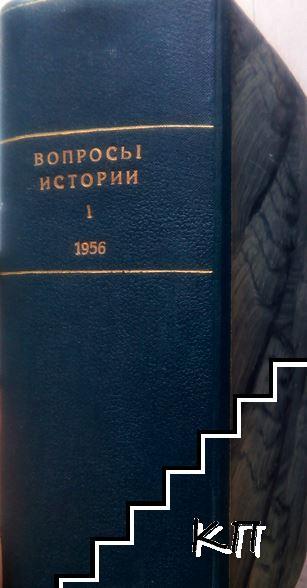 Вопросы истории. Вып. 1-6 / 1956