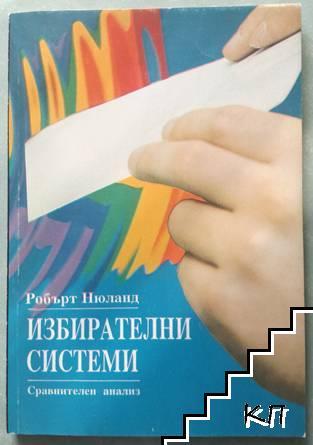 Избирателни системи