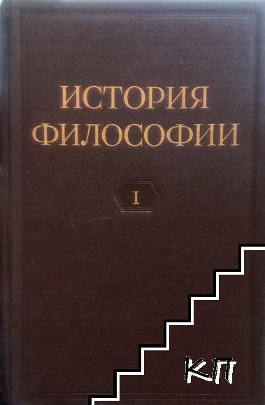 История философии. Том 1