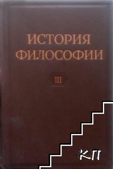 История философии. Том 3