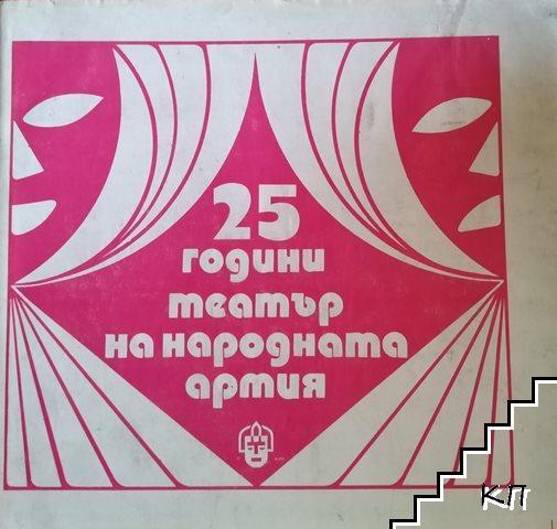 25 години театър на народната армия