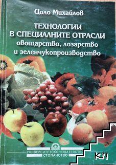 Технологии в специалните отрасли овощарство, лозарство и зеленчукопроизводство