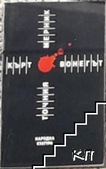 Точния мерник