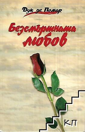 Безсмъртната любов