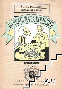 Балканската комедия