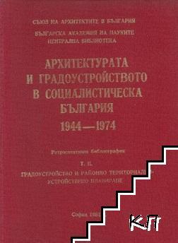 Архитектурата и градоустройството в социалистическа България 1944-1974. Том 1. Част 2: Архитектурна практика