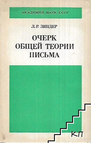 Очерк общей теории письма