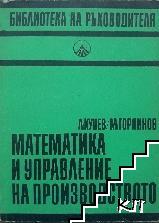 Математика и управление на производството