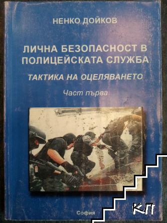 Лична безопасност в полицейската служба. Част 1