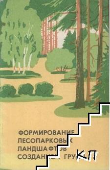 Формироеание лесопарковых ландшафтов созданием групп