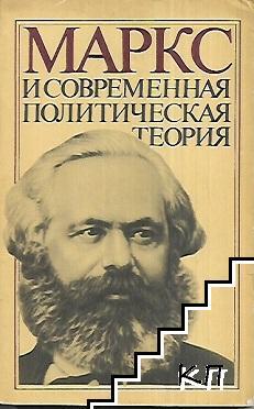 Маркс и современная политическая теория