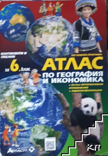 Атлас по география и икономика за 6. клас