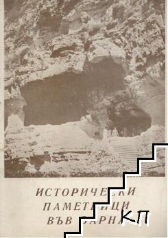 Исторически паметници във Варна