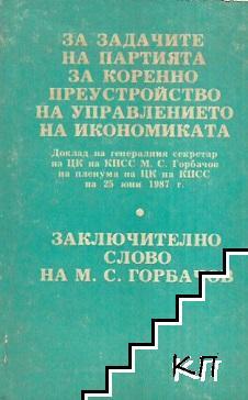 За задачите на партията за коренно преустройство на управлението и икономиката. Заключително слово на М. С. Горбачов