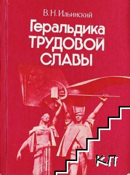 Геральдика трудовой славы
