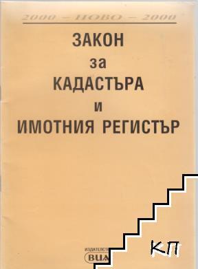 Закон за кадастъра и имотния регистър