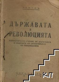 Държавата и революцията