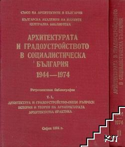 Архитектурата и градоустройството в социалистическа България 1944-1974. Том 1. Част 1-2
