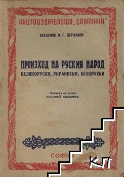 Произход на руския народ