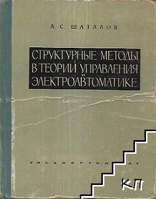 Структурные методы в теории управления и электроавтоматике