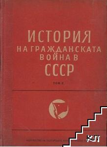 История на гражданската война в СССР. Том 2: Великата пролетарска революция, октомври-ноември 1917 г.