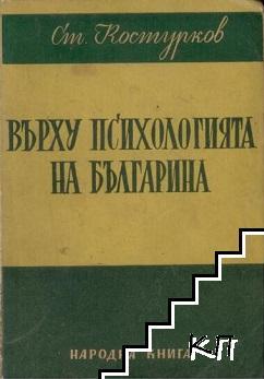 Върху психологията на българина