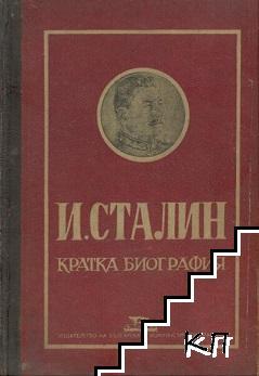 И. В. Сталин: Кратка биография