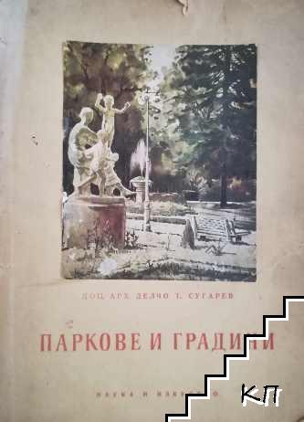 Паркове и градини