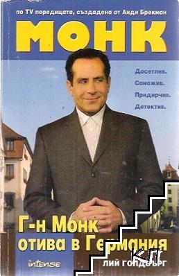 Монк: Г-н Монк отива в Германия